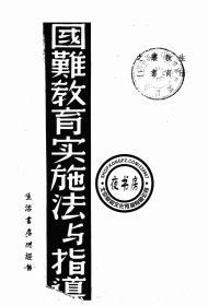 国难教育实施法与指导-1937年版-(复印本)-生活教育丛书