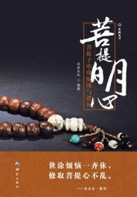 菩提明心:菩提子串珠配饰与把玩