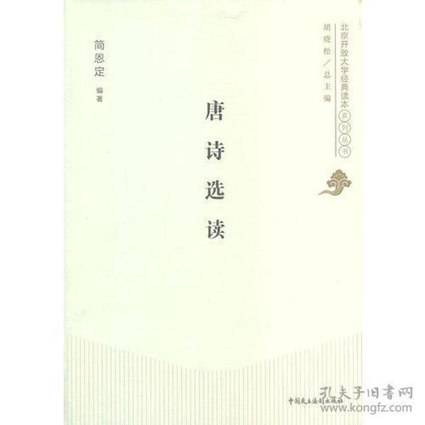 北京开放大学经典读本系列丛书:唐诗选读