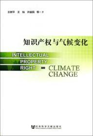 知识产权与气候变化