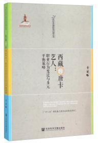 西藏的唐卡艺人:职业行为变迁与多元平衡策略