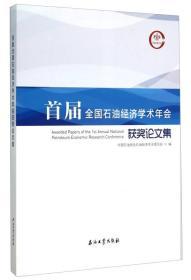 9787518307227-hs-首届全国石油经济学术年会获奖论文集