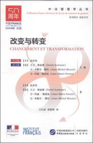 中法管理学丛书:改变与转变