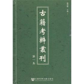古籍考辨丛刊(第1集)
