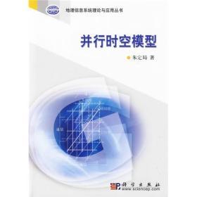 地理信息系统理论与应用丛书:并行时空模型