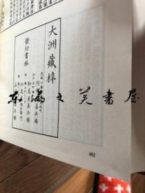 和刻本汉籍文集 3 韩魏公集