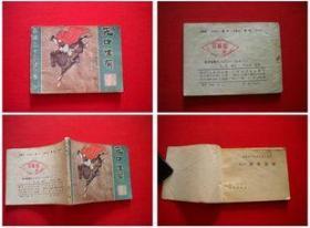 《无中生有》兵法3,漓江1982.3一版一印43万册8品,5948号,连环画