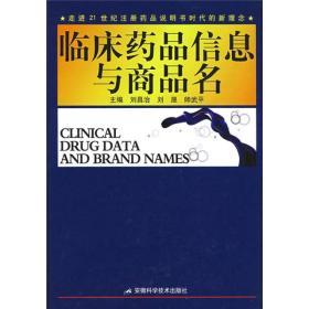 临床药品信息与商品名