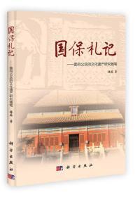 国保札记:面向公众的文化遗产研究随笔