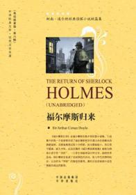 中译经典文库·世界文学名著:福尔摩斯归来(英语原著版 第六辑)