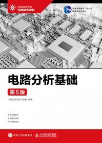 正版电路分析基础第五5版9787115465283ai2
