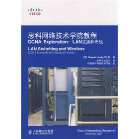 思科网络技术学院教程CCNA Exploration[ LAN交换和无线]
