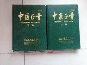 中医正骨2009年第二十一卷合订本【上下卷】
