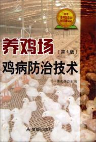 养鸡场鸡病防治技术(第4版)