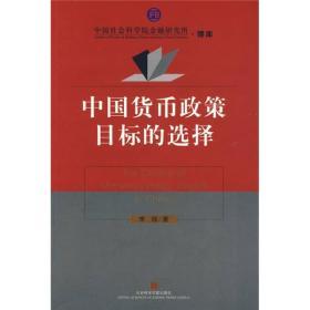 中国货币政策目标的选择