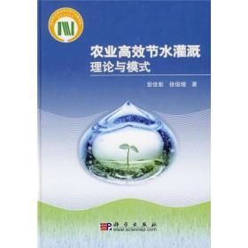 农业高效节水灌溉理论与模式
