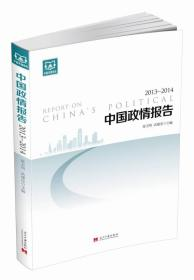 中国政情报告