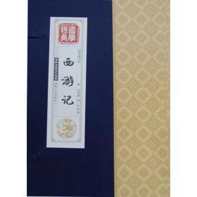 线装藏书馆-西游记(全4卷)