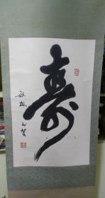 寿字 毛笔书法