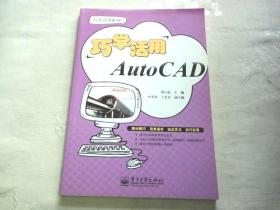 巧学活用系列:巧学活用AutoCAD