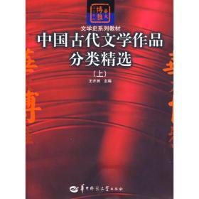 中国古代文学作品分类精选(上)