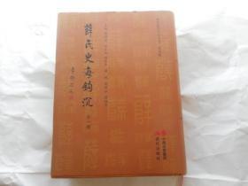 精装巨册薛氏史海钩沉