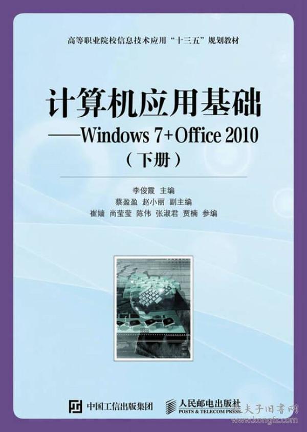 计算机应用基础——Windows 7+Office 2010(下册)