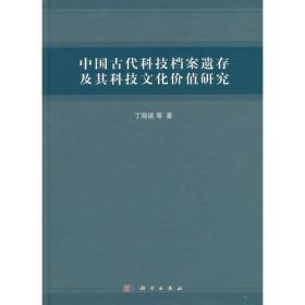 中国古代科技档案遗存及其科技文化价值研究