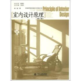 """普通高等教育建筑与环境设计类""""十二五""""规划教材:室内设计原理(第2版)"""
