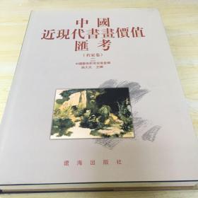 中国近现代书画价值汇考(名家卷2)