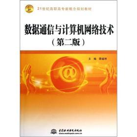 数据通信与计算机网络技术(第2版)