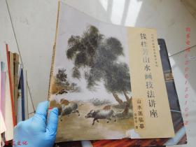 当代中国画名家教学系列·钱桂芳山水画技法讲座:山水画临摹【见描述】