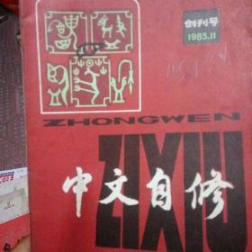 《中文自修》