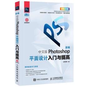 新编 中文版Photoshop平面设计入门与提高