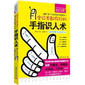 全日本都在玩的手指识人术:一把尺+五根手指=看出人的真本性!