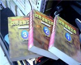 世界金曲总--好歌3000首(通俗卷、流行卷、经典卷)(全三册)