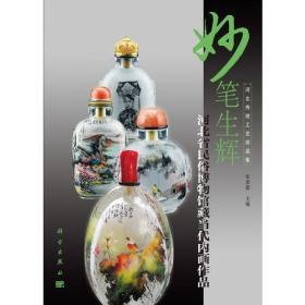 妙笔生辉--河北省民俗博物馆藏当代内画作品:河北传统工艺珍品集