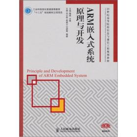 ARM嵌入式系统原理与开发