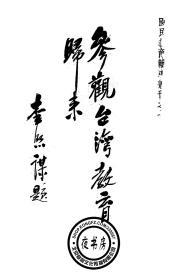参观台湾教育归来-(复印本)-国民教育辅导丛刊