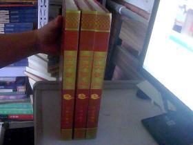 古文观止:文白对照正续全编(上中下)全三卷