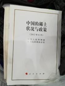 中国的稀土状况与政策(32开)