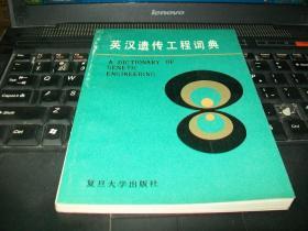 英汉遗传工程词典
