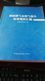 城镇燃气及燃气器具标准规范汇编 (上 册)
