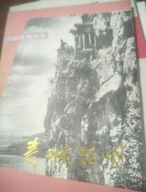 江山多娇丛书 春城昆明