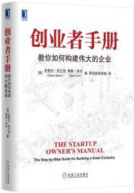 创业者手册:教你如何构建伟大的企业