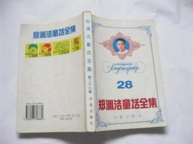 郑渊洁童话全集 28