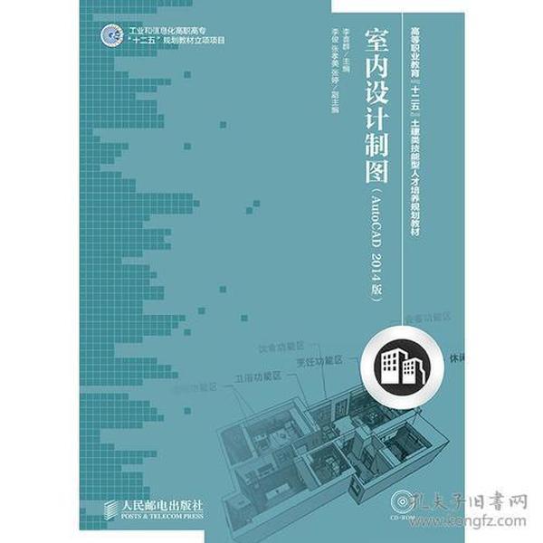 """室内设计制图(AutoCAD 2014版)(工业和信息化高职高专""""十二五""""规划教材立项项目)"""