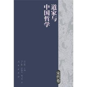 道家与中国哲学(宋代卷)