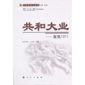 """共和大业——聚焦1911(辛亥革命全景录)—国家""""十二五""""规划纪念辛亥革命100周年重点图书项目"""