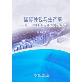国际外包与生产率:基于中国工业行业的实证分析